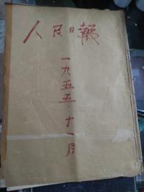 原版老报纸   人民日报1955年11月份(11月1日-11月30日全)