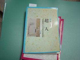 中国现代小说名家名作原版库超人[a782]
