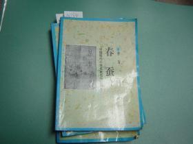 中国现代小说名家名作原版库春蚕[a764]