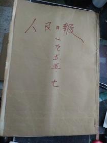 原版老报纸   人民日报1955年7月份(7月1日-7月31日全)