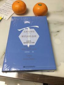 九色鹿·文本与书写:宋代的社会史