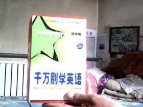千万别学英语(初学版)