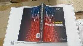 中国高校校园文化建设理论与实践研究,