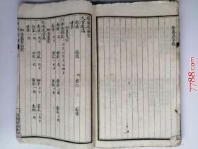 民国线装:广瘟疫论(卷一至卷四、方)