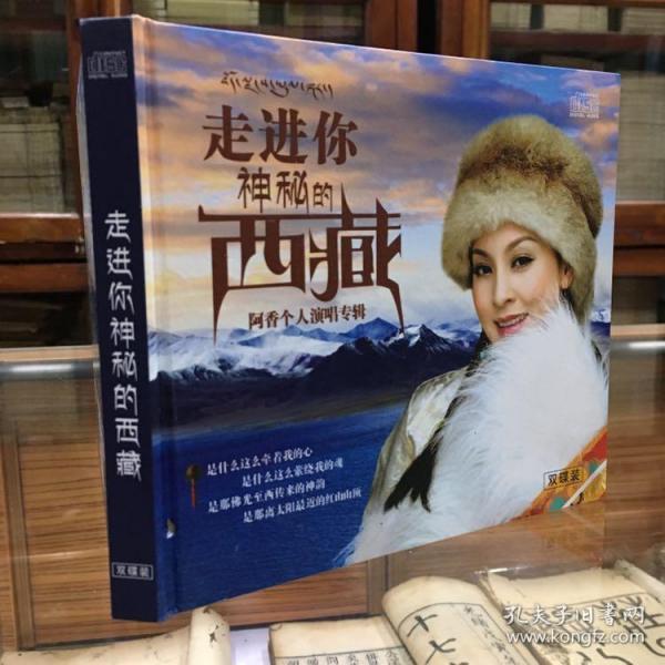 走进神秘的西藏 阿香个人演唱专辑 2DVD 盒 装