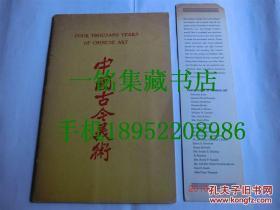 【现货 包邮】《中国古今美术》1949年初版 四千年中国艺术展 稀见图录  FOUR THOUSAND YEARS OF CHINESE ART AAA