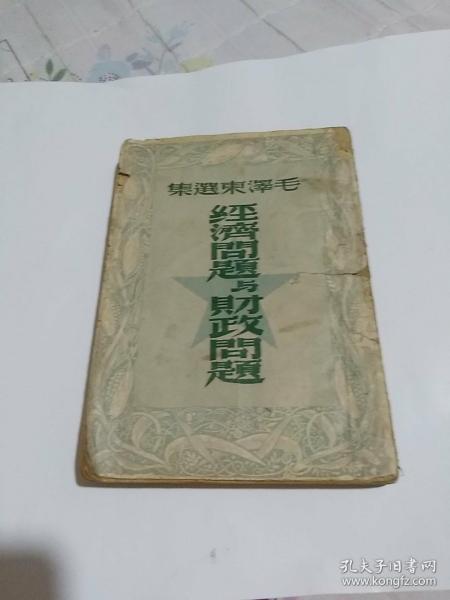 毛泽东选集,经济问题与财政问题