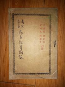 少见。民国39年32开全图本《清宫旧藏推背图》全一册9品