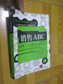 销售ABC(第11版)【工商管理经典译丛.市场营销系列】  16开