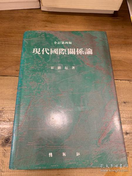 韩文原版书《现代国际关系论》