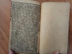民国48开线装石印绣象小说《说唐征东全传》全4册合订。品好。