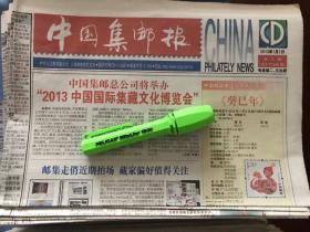 中国集邮报 2013年全年齐