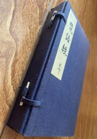 稀见清和刻《梵文经》折装一册全,真言藏,锦缎面,四合函套,正面为精写刻本,反面为1861年手写本,字写的不错,正反总共104折208面内容,梵文佛教佛经资料。前刻有大宝广博楼阁善住秘密陀罗尼、佛顶尊胜陀罗尼咒、一切如来心秘密全身舍利宝箧印陀罗尼等几十种梵文,后写有次普召请真言、次蒙本露法味真言、次释迦如来真言等真言梵文,九条锡杖、十如是等。