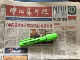 中国集邮报 2014年全年 (缺第88期)