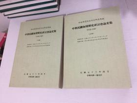 中华民国初期历史研讨会论文集 上下