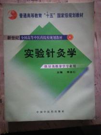 实验针灸学