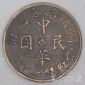 铜钱大清铜币铜元铜圆铜板 民国铜子新疆喀造哈尔滨