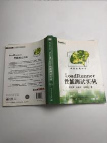 LoadRunner 性能测试实战