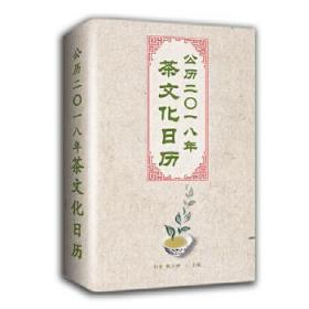 茶文化日历(公历2018年)