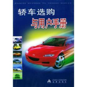 轿车选购与用户手册
