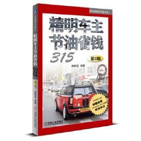 陈总编爱车热线书系:精明车主节油省钱315(第2版)