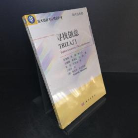 技术创新方法培训丛书:寻找创意TRIZ入门