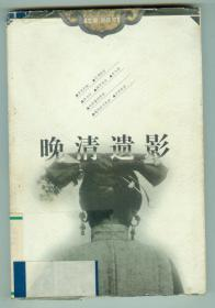 多插图《晚清遗影》仅印0.8万册