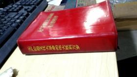 无产阶级文化大革命的伟大胜利万岁(陕西版,毛,林像及彪林题词全,毛主席讲话,林彪讲话等)毛林打叉了