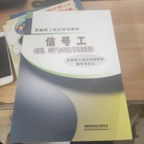 正版铁路职工岗位培训教材:信号工(联锁、列控与区间信号设备维修)