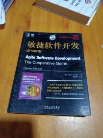 敏捷软件开发:(原书第2版)