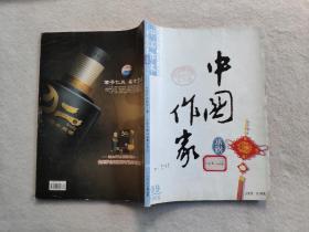 中国作家 (小说版) 2008年第9期