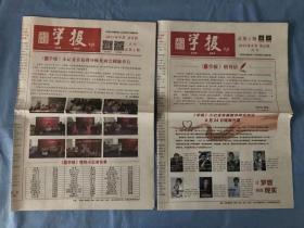 学报 总第1、2期 两期合售 (天津华英学校校报)