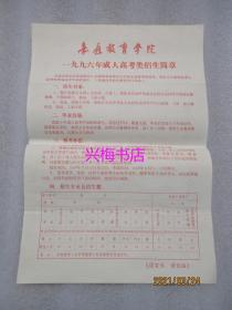 嘉应教育学院一九九六年成人高考类招生简章