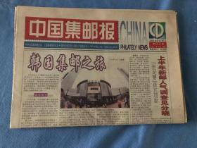中国集邮报 2002.63