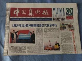 中国集邮报 2013.7