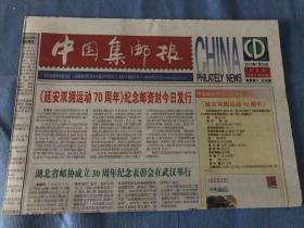 中国集邮报 2013.8