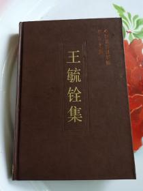 中国社会科学院学者文集 王毓铨