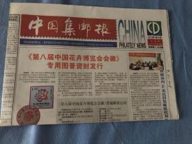 中国集邮报 2013.9