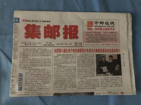 集邮报 2013.3