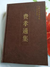 中国社会科学院学者文集o 费孝通