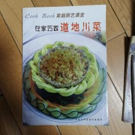 在家巧做道地川菜