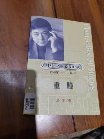 中国小说50强 :重瞳