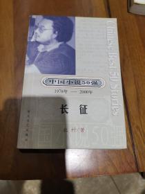 中国小说50强:长征