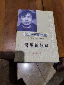 中国小说50强 (1978年~2000年)傻瓜的诗篇
