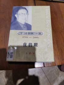 中国小说50强1978-2000:夜的眼