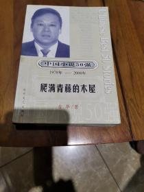 中国小说50强1978-2000:爬满青藤的小屋