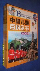 中国儿童百科全书:世界风貌
