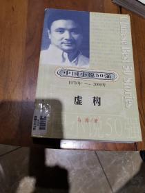 中国小说50强:虚构