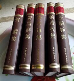 中国社会科学院学者文集5册