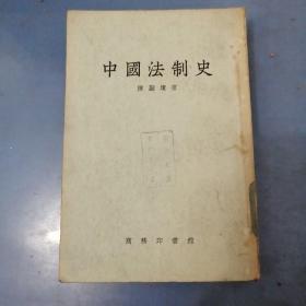 中国法制史(1959)